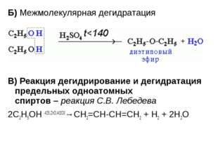 Б)Межмолекулярная дегидратация Б)Межмолекулярная дегидратация