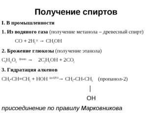 I. В промышленности I. В промышленности 1. Из водяного газа(получение
