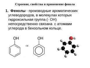 1. Фенолы- производные ароматических углеводородов, в молекулах к