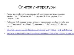 Химия для профессий и специальностей естественно-научного профиля: учебник /