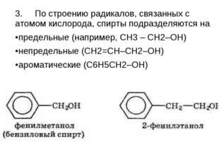 3.     По строению радикалов, связанных с атомом кислорода, спирты подразделя