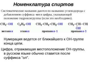 Систематические названия даются по названию углеводорода с добавлением суффик