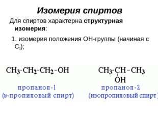 Для спиртов характернаструктурная изомерия: Для спиртов характерна&nbs