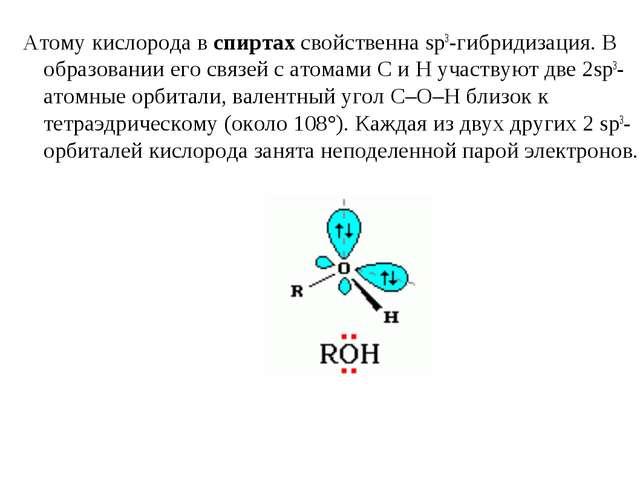 Атому кислорода вспиртахсвойственна sp3-гибридизация. В образован...