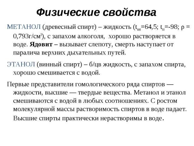 МЕТАНОЛ (древесный спирт) – жидкость (tкип=64,5;tпл=-98; ρ = 0,793г/см3...