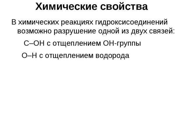 В химических реакциях гидроксисоединений возможно разрушение одной из двух св...