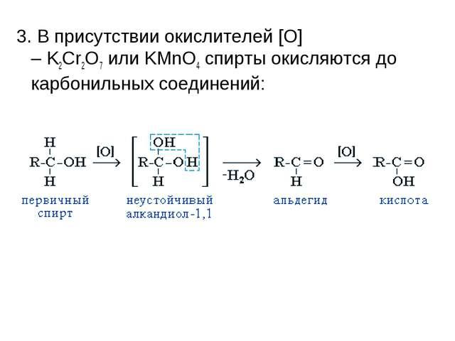3. В присутствии окислителей [O] –K2Cr2O7илиKMnO4спир...