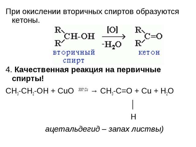При окислении вторичных спиртов образуются кетоны. При окислении вторичных с...