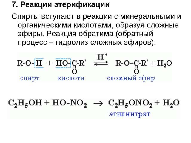 7. Реакции этерификации 7. Реакции этерификации Спирты вступают в реакции с...