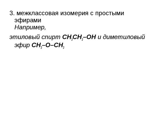 3. межклассовая изомерия с простыми эфирами Например, 3. межклассовая изомер...
