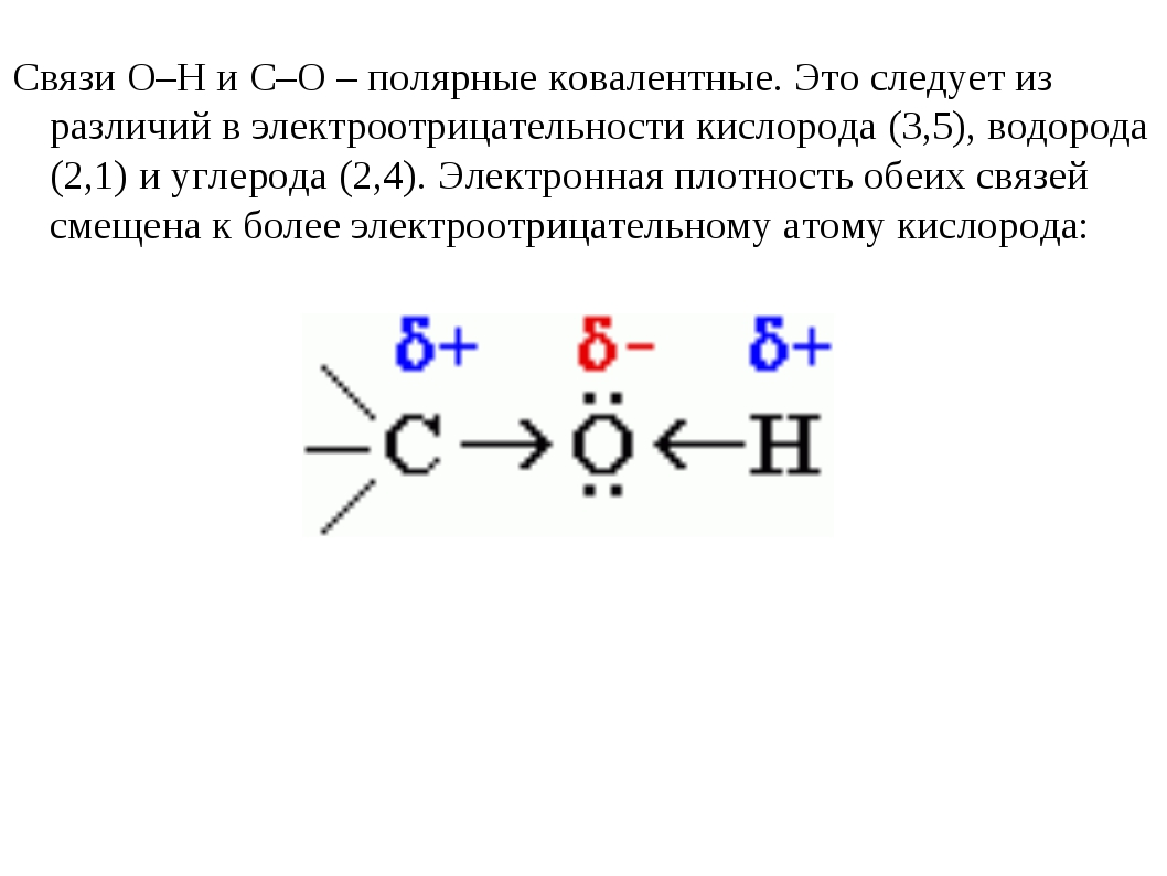 Связи О–Н и С–О – полярные ковалентные. Это следует из различий в электроотри...
