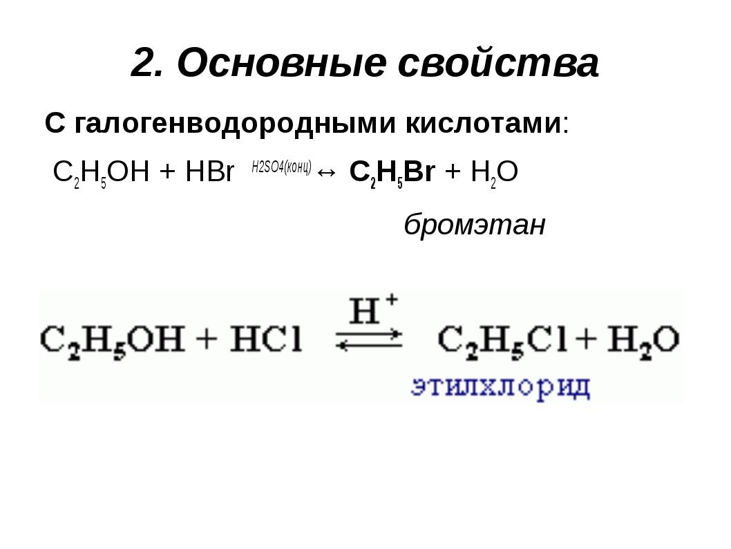 С галогенводородными кислотами: С галогенводородными кислотами: C2H5O...