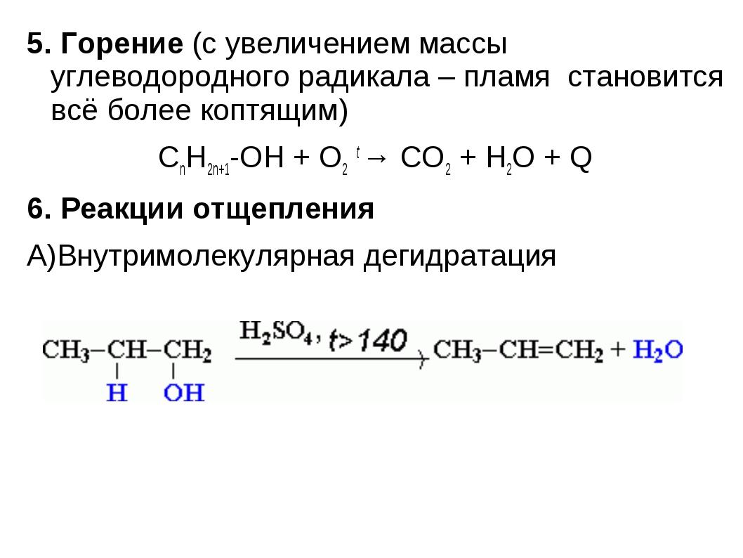 5. Горение(с увеличением массы углеводородного радикала – пламя&n...
