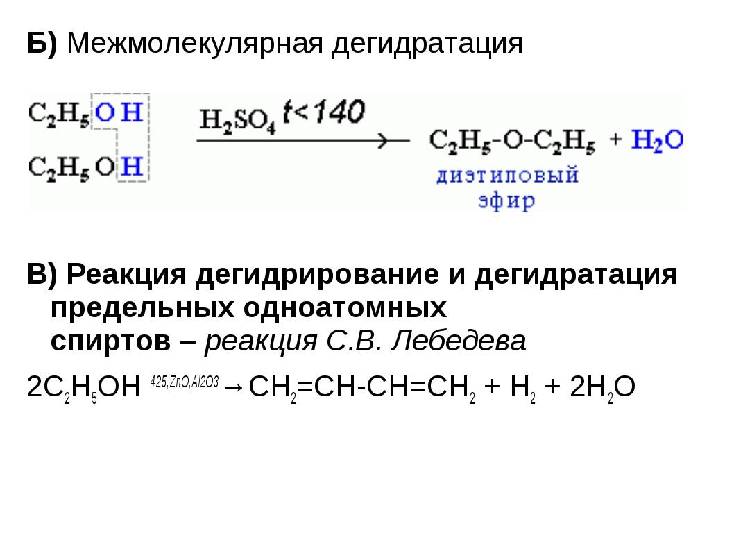 Б)Межмолекулярная дегидратация Б)Межмолекулярная дегидратация...