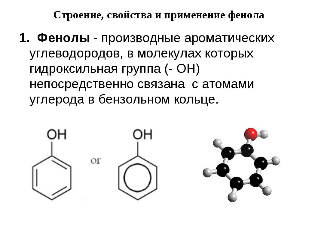 1. Фенолы- производные ароматических углеводородов, в молекулах к...