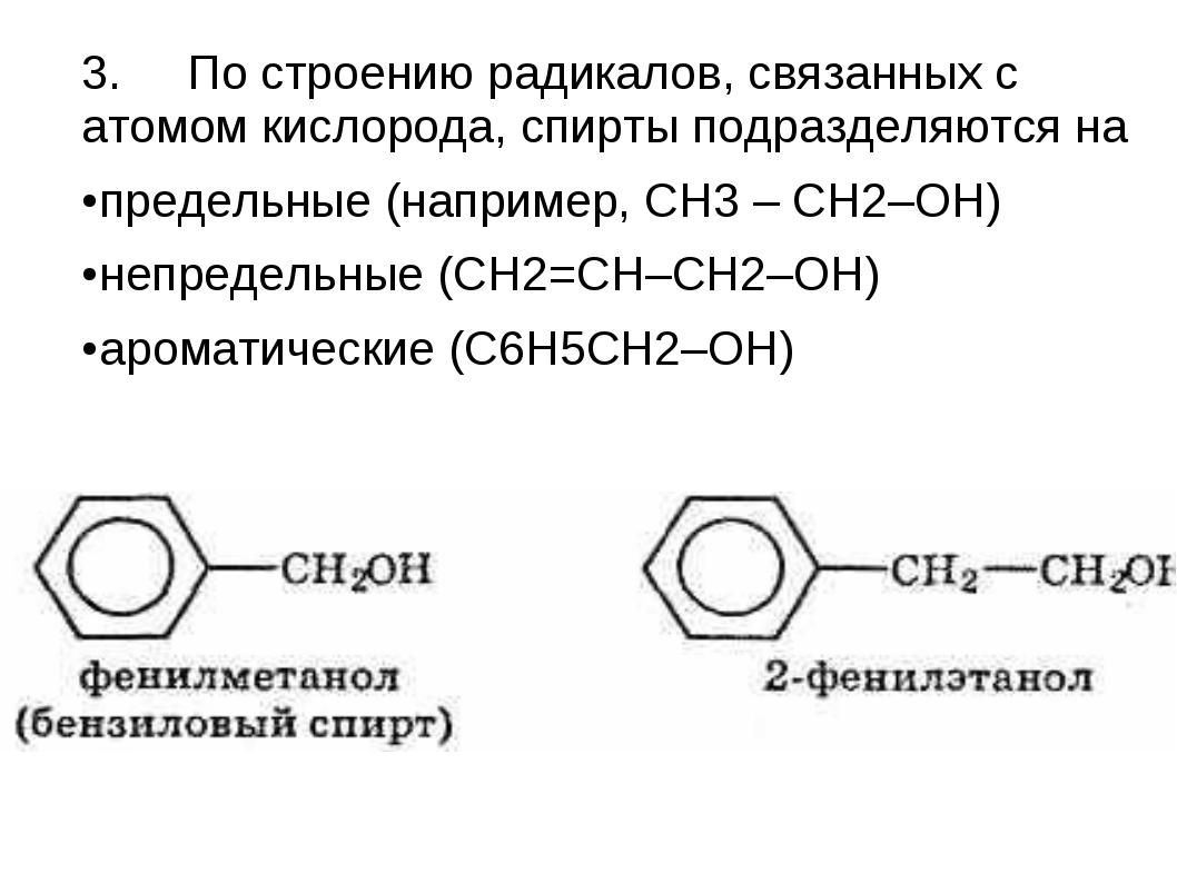 3.     По строению радикалов, связанных с атомом кислорода, спирты подразделя...
