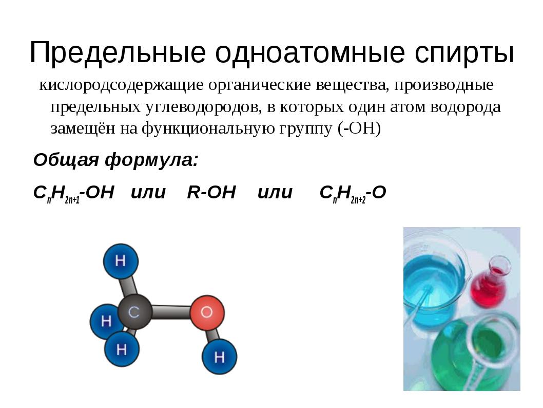кислородсодержащие органические вещества, производные предельных углеводородо...