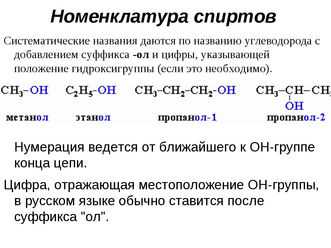 Систематические названия даются по названию углеводорода с добавлением суффик...