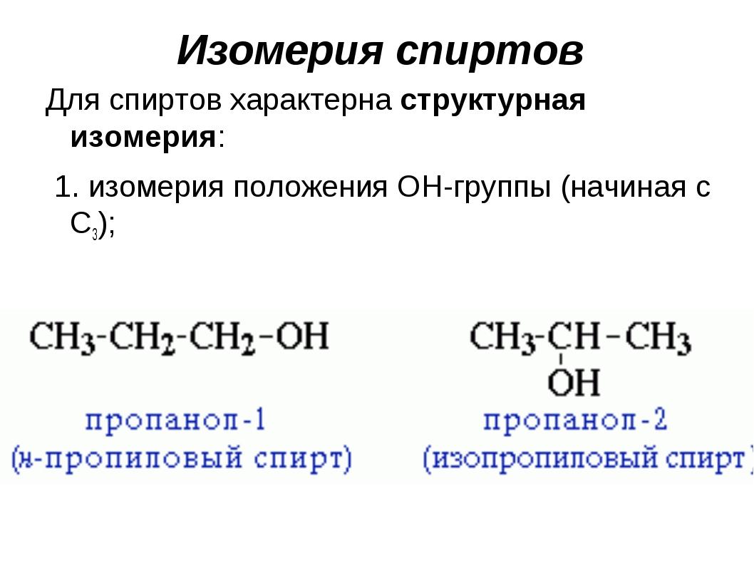 Для спиртов характернаструктурная изомерия: Для спиртов характерна&nbs...
