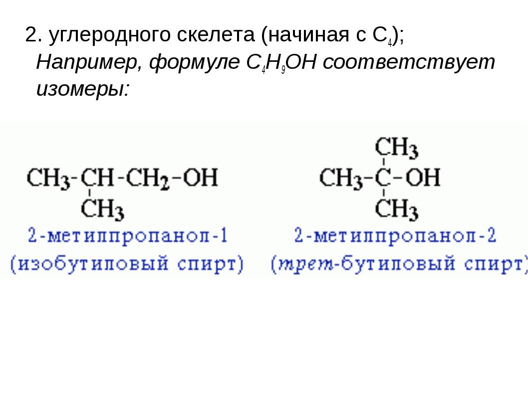 2. углеродного скелета (начиная с С4); Например,формуле C4H9OH со...