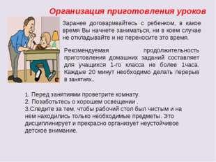 Организация приготовления уроков 1. Перед занятиями проветрите комнату. 2.