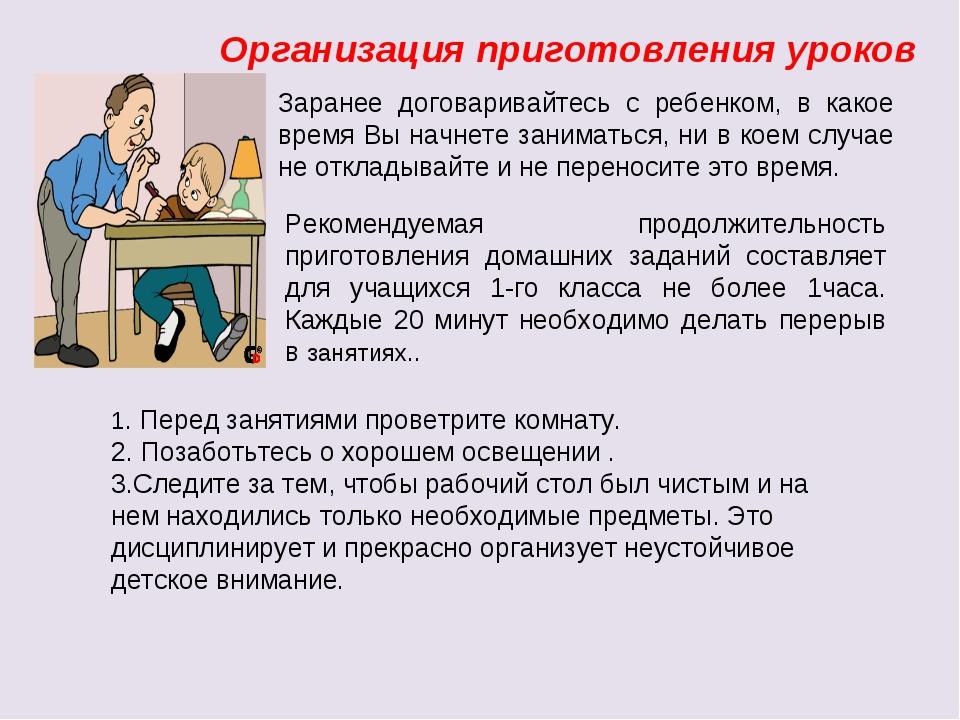 Организация приготовления уроков 1. Перед занятиями проветрите комнату. 2....