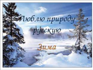 Люблю природу русскую Зима