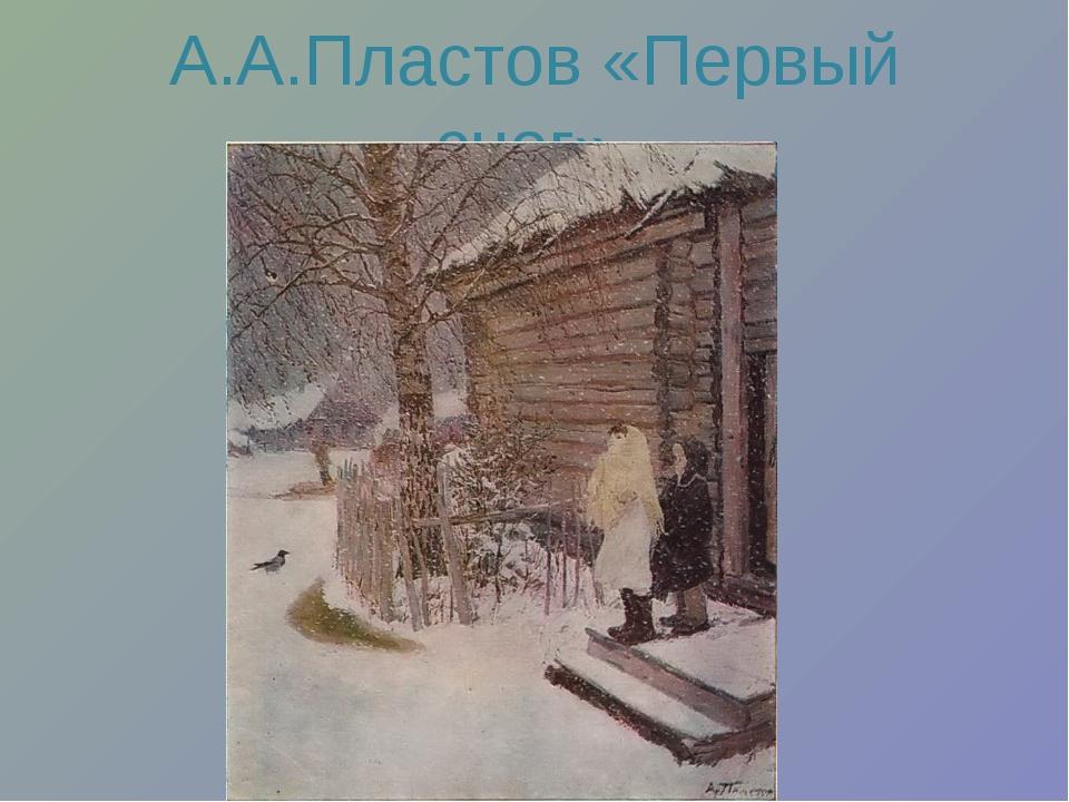 А.А.Пластов «Первый снег».