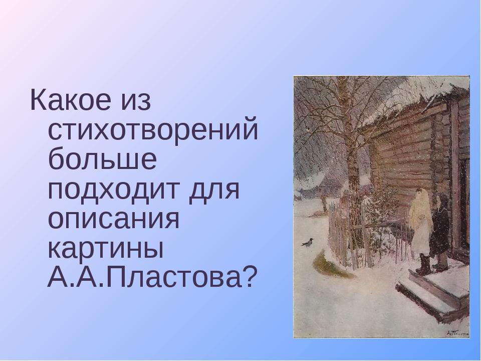 Какое из стихотворений больше подходит для описания картины А.А.Пластова?