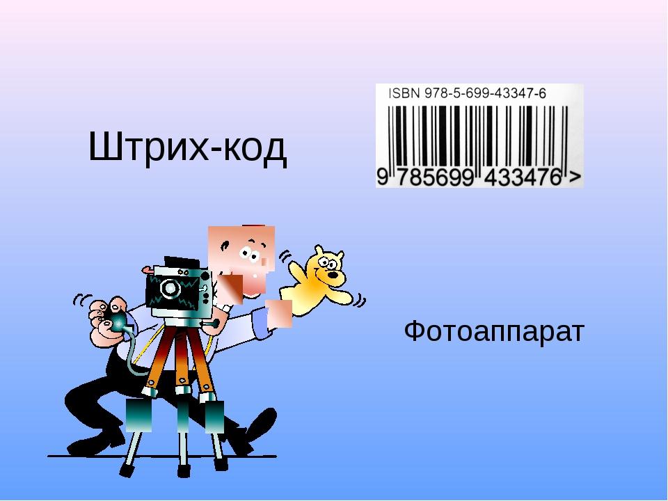 Штрих-код Фотоаппарат