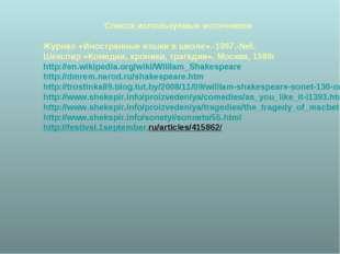 Список используемых источников Журнал «Иностранные языки в школе».-1997.-№6.