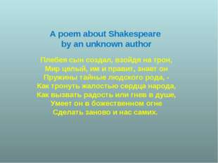 A poem about Shakespeare by an unknown author Плебея сын создал, взойдя на тр