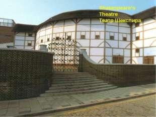 Shakespeare's Theatre Театр Шекспира