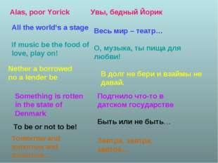 Alas, poor Yorick Увы, бедный Йорик All the world's a stage Весь мир – театр…