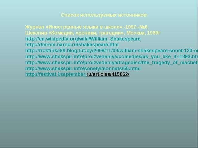 Список используемых источников Журнал «Иностранные языки в школе».-1997.-№6....