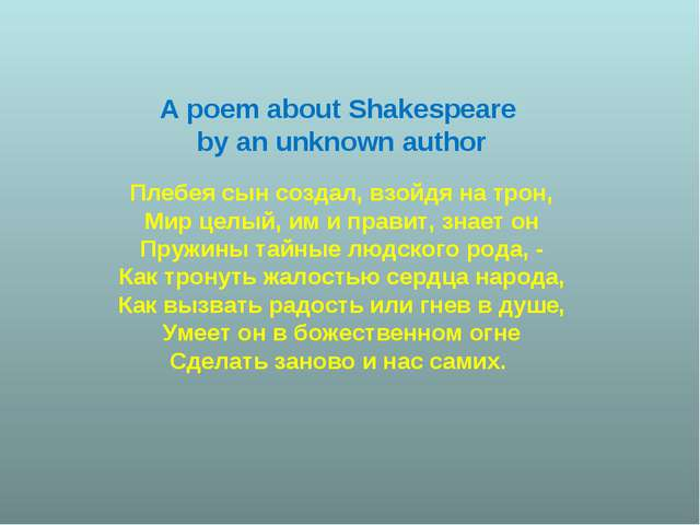 A poem about Shakespeare by an unknown author Плебея сын создал, взойдя на тр...