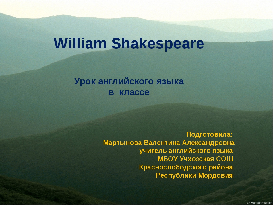 William Shakespeare Урок английского языка в классе Подготовила: Мартынова В...