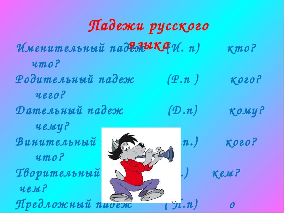 Падежи русского языка Именительный падеж (И. п) кто? что? Родительный падеж (...