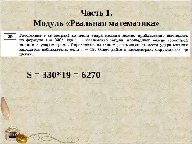 Часть 1. Модуль «Реальная математика» S = 330*19 = 6270
