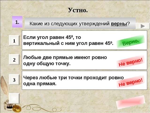 Какие из следующих утверждений верны? 1 2 3 Если угол равен 450, то вертикаль...