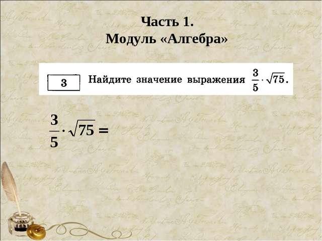 Часть 1. Модуль «Алгебра»