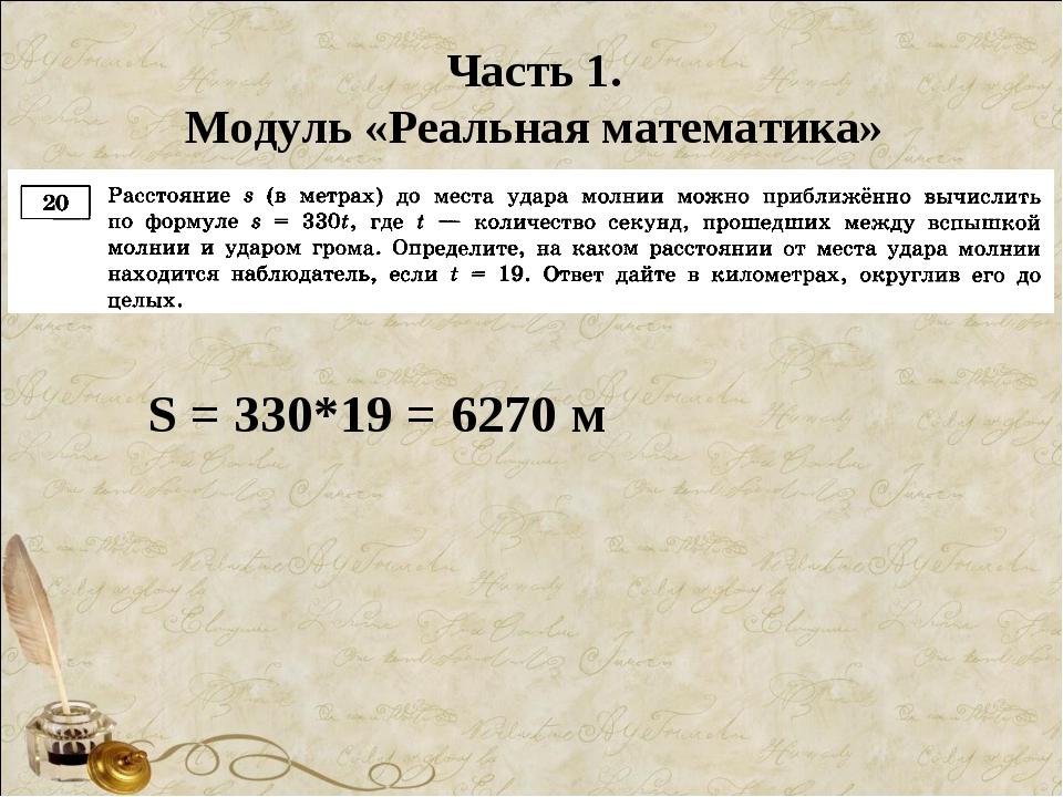 Часть 1. Модуль «Реальная математика» S = 330*19 = 6270 м