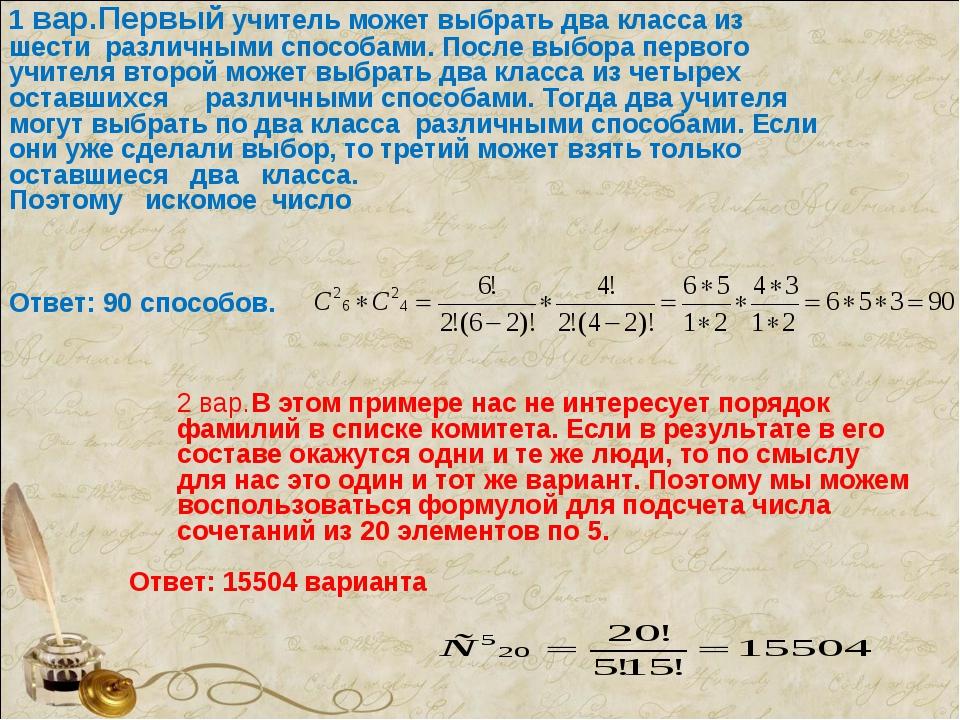 1 вар.Первый учитель может выбрать два класса из шести различными способами....