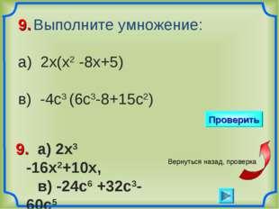 9. а) 2х3 -16х2+10х, в) -24с6 +32с3-60с5 9. Выполните умножение: а) 2х(х2 -8х