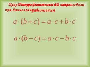 Какой закон умножения вы использовали при вычислениях? Распределительный зак