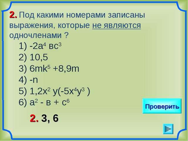 2. Под какими номерами записаны выражения, которые не являются одночленами ?...