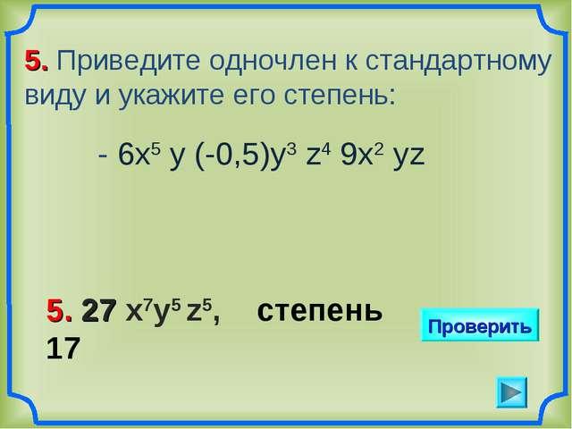 5. Приведите одночлен к стандартному виду и укажите его степень: - 6x5 y (-0,...
