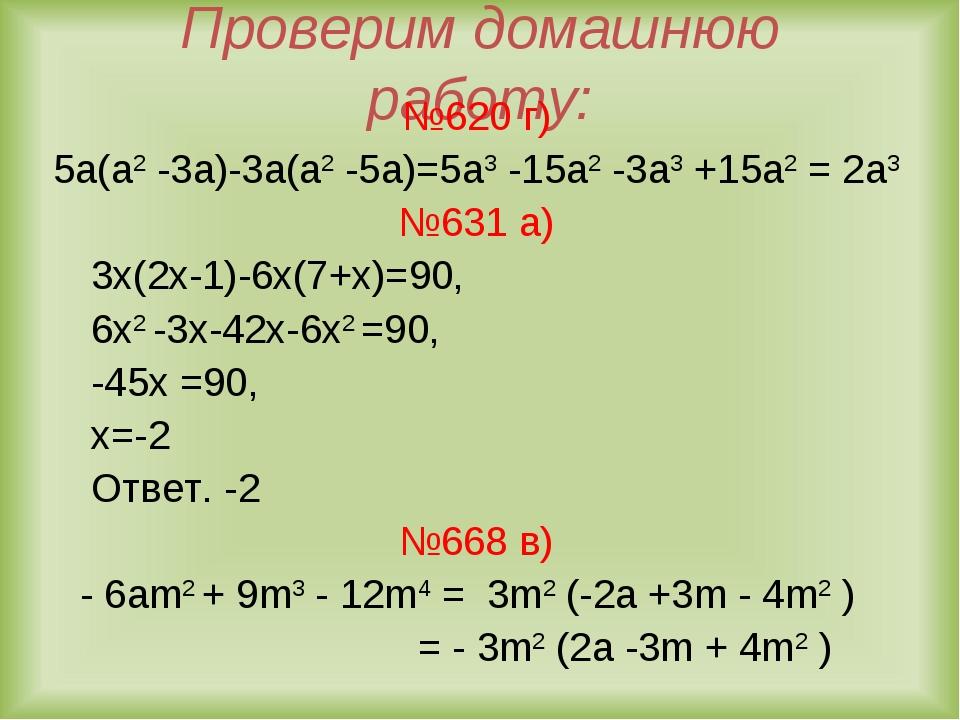 Проверим домашнюю работу: №620 г) 5а(а2 -3а)-3а(а2 -5а)=5а3 -15а2 -3а3 +15а2...