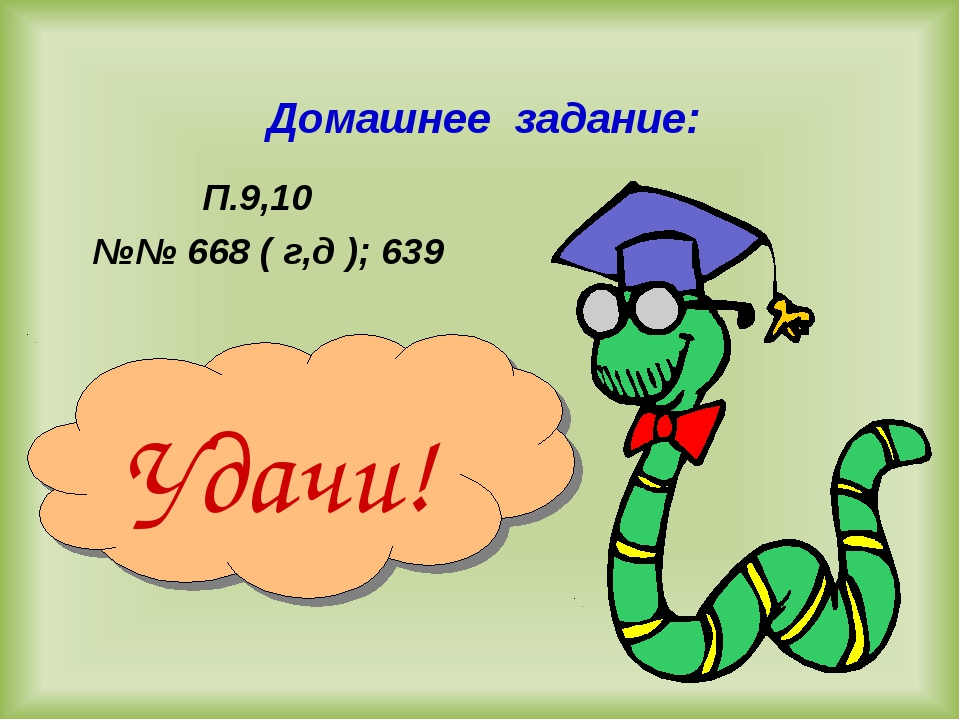Домашнее задание: П.9,10 №№ 668 ( г,д ); 639 Удачи!