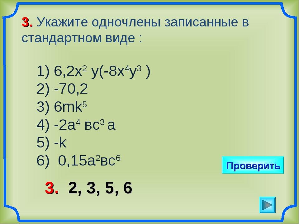 3. Укажите одночлены записанные в стандартном виде : 1) 6,2x2 y(-8x4y3 ) 2) -...
